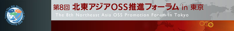 The 8th Northeast Asia OSS Promotion Forum in TOKYO
