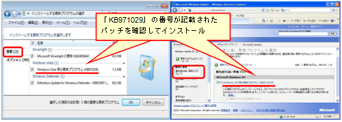 図1-2:Windows Updateの画面(左:Vista、右:XP)