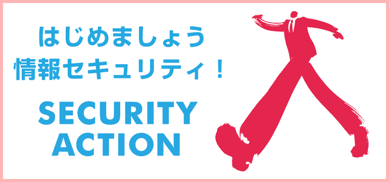 SECURITY ACTION ロゴ (セキュリティ アクション)