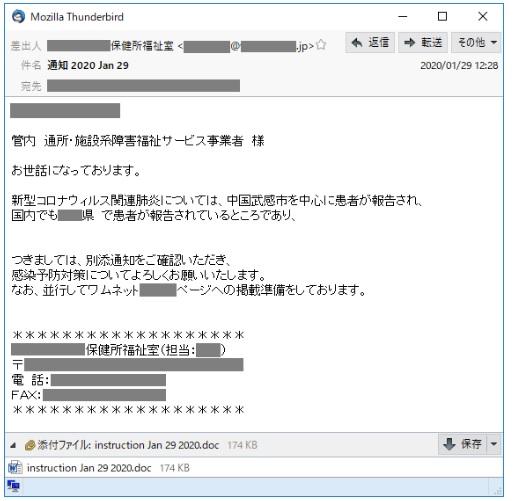 コロナ 取引先 メール 文例